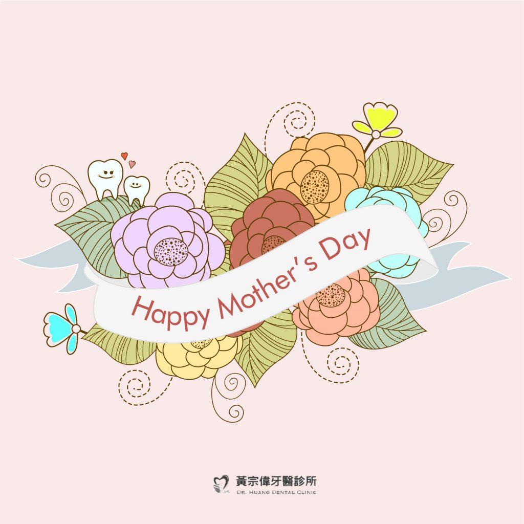 台南植牙|2018母親節公告