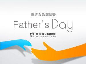 父親節 台南牙醫 台南植牙專家 人工植牙
